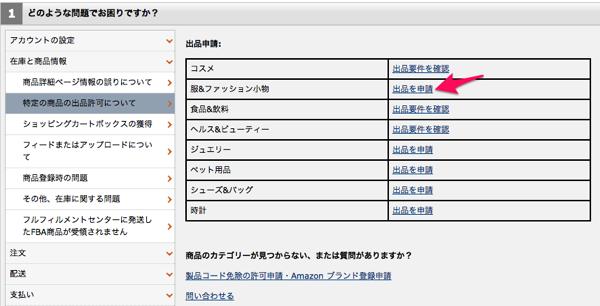 amazonサポートデスク