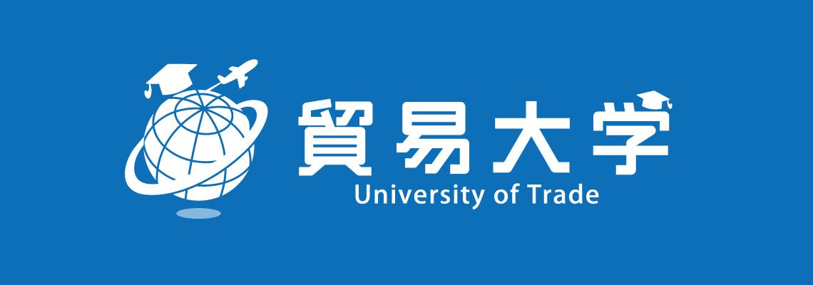 貿易大学-400x1140pix