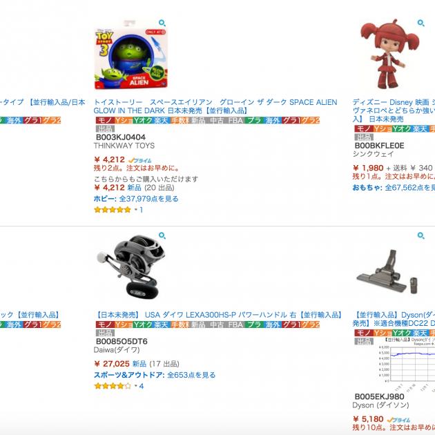 amazon日本未発売