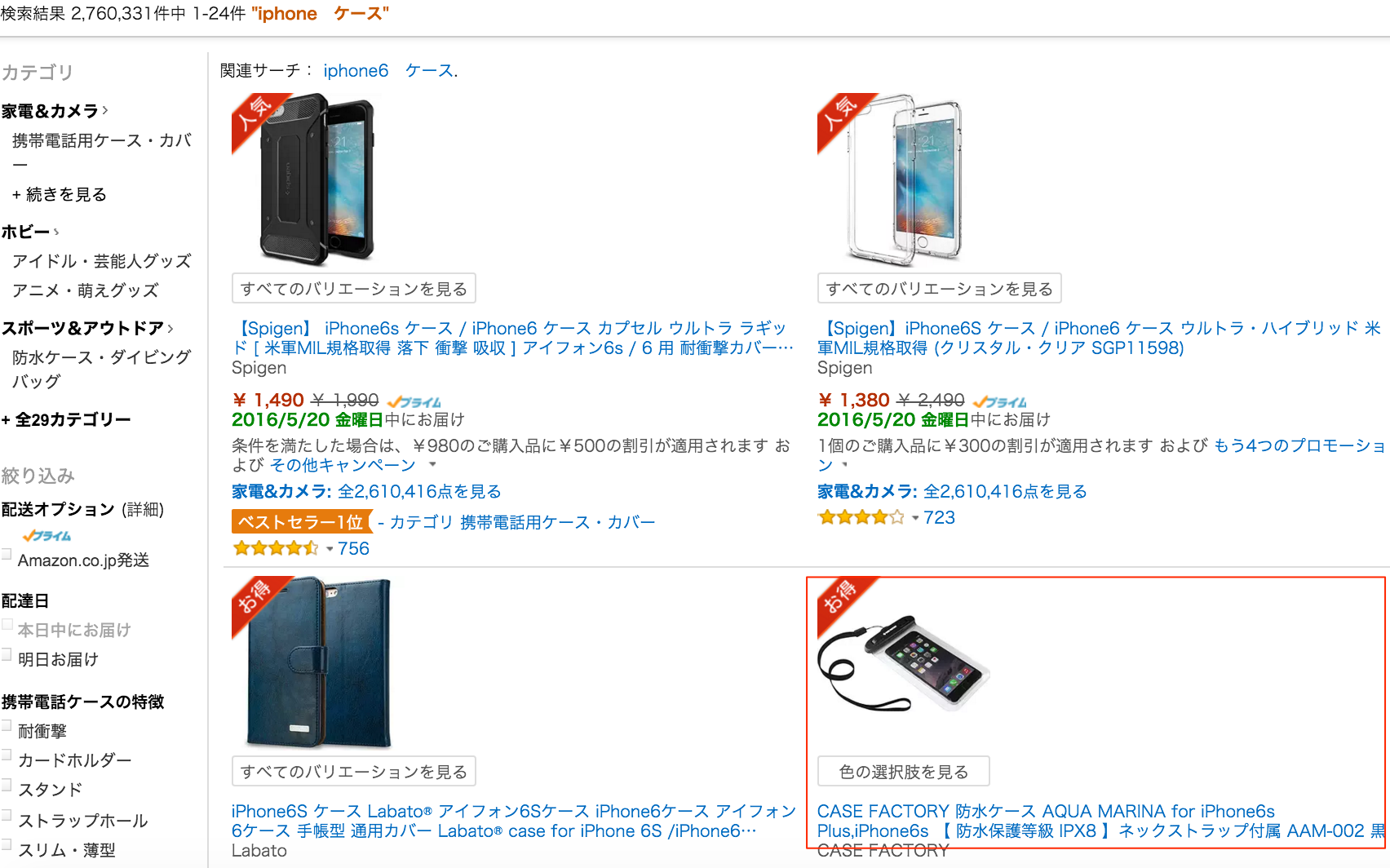 Amazon_co_jp__iphone ケース 2