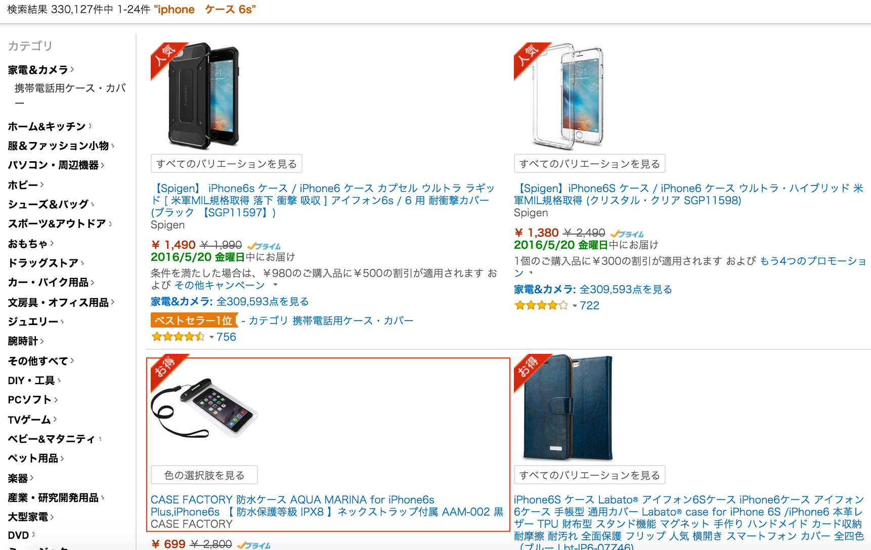 Amazon_co_jp__iphone ケース_6s