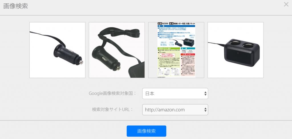 Amazonリサーチツール画像検索