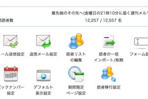 wimail_control_panel
