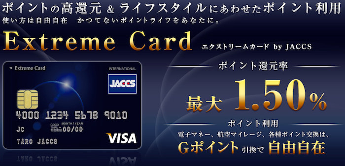 extreme_card