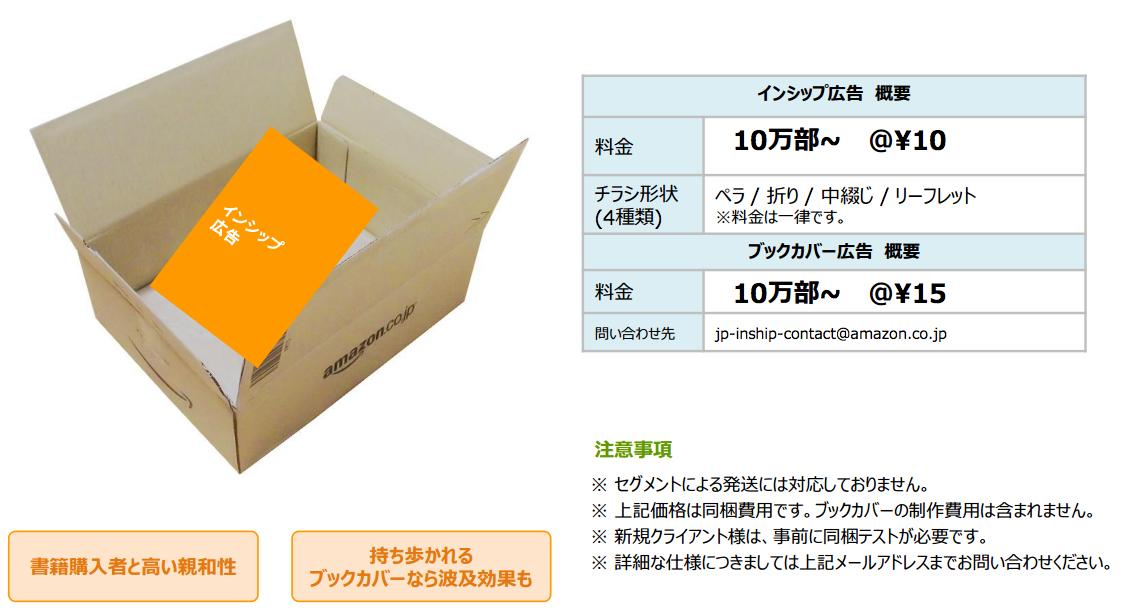 Amazonインシップ・ブックカバー広告