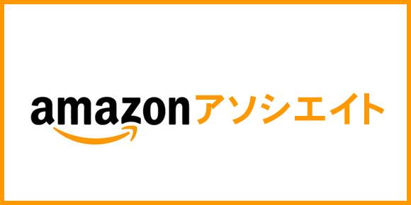 アソシエイト アマゾン 【2020年】Amazon アソシエイトの始め方・使い方を解説!|Enazeal