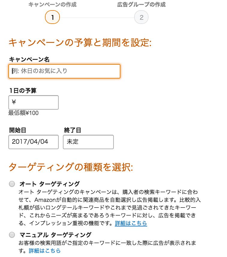 Amazonスポンサープロダクト広告のキャンペーン作成