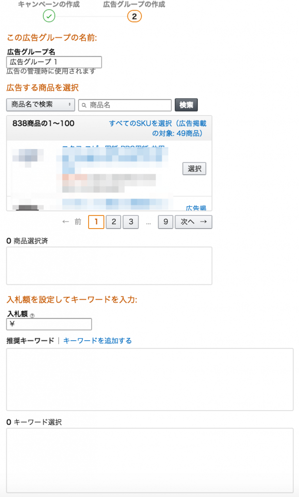 Amazonスポンサープロダクト広告の広告グループ作成