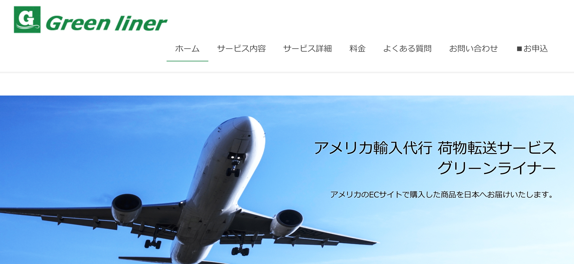 Amazon輸入代行Green-Liner