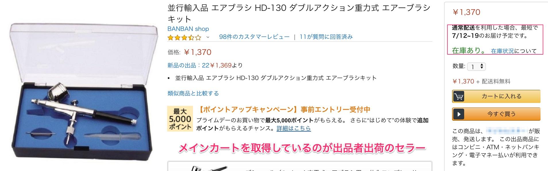 Amazon価格改定ツールの改定ルールについて