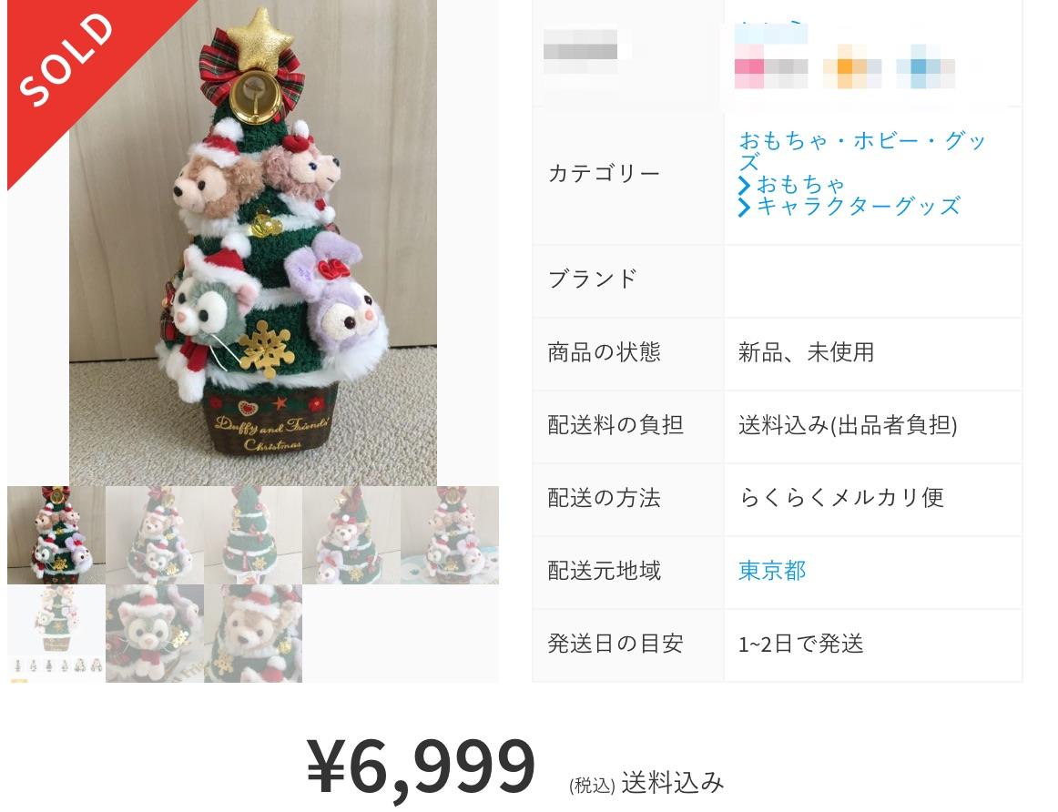 メルカリ季節商品事例クリスマスツリー