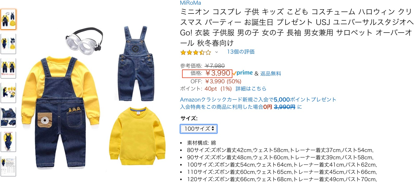 Amazonミニオン子供服