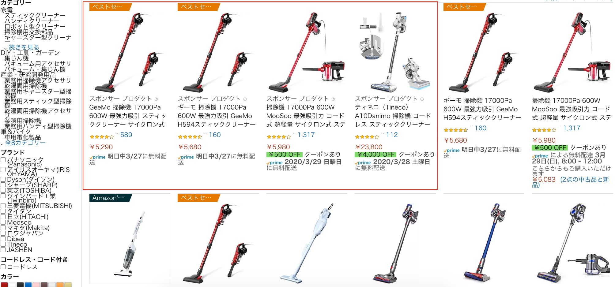 Amazonスポンサープロダクト事例